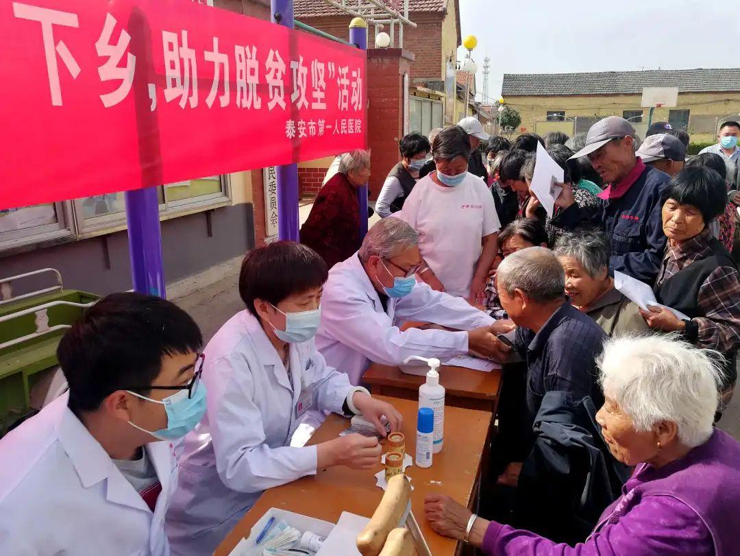 医疗下乡,助力脱贫攻坚——泰安市第一人民医院系列义诊活动走进角峪镇角西村