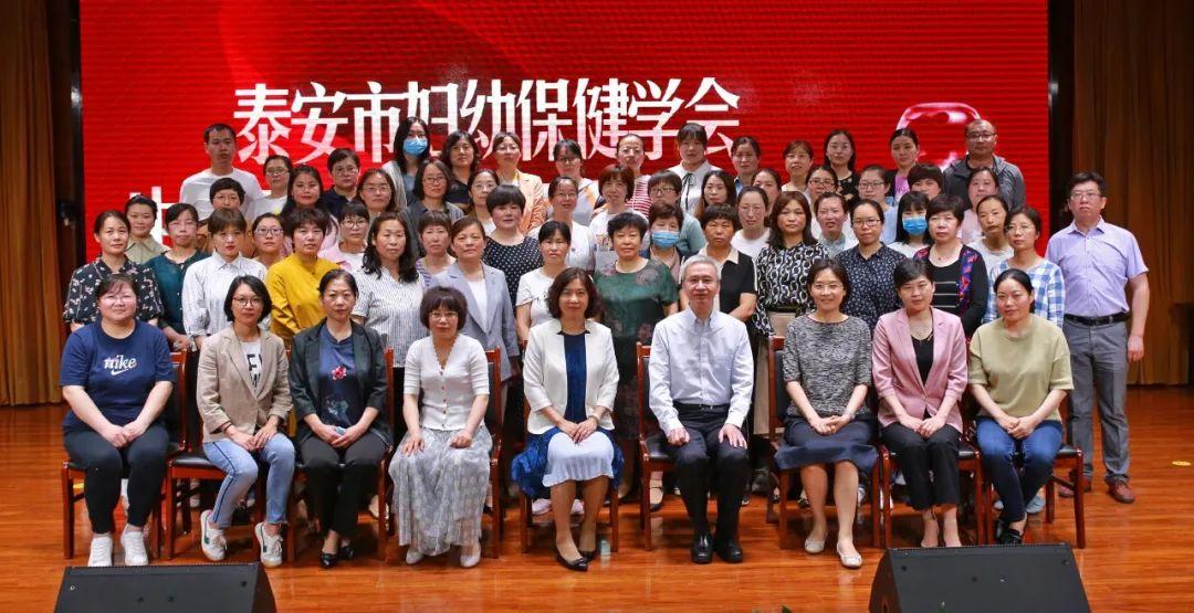 泰安市妇幼保健学会生殖医学专业委员会正式成立